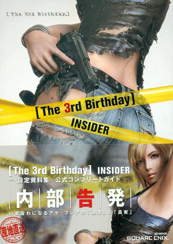 The 3rd Birthday INSISER 設定資料集/公式コンプリートガイド