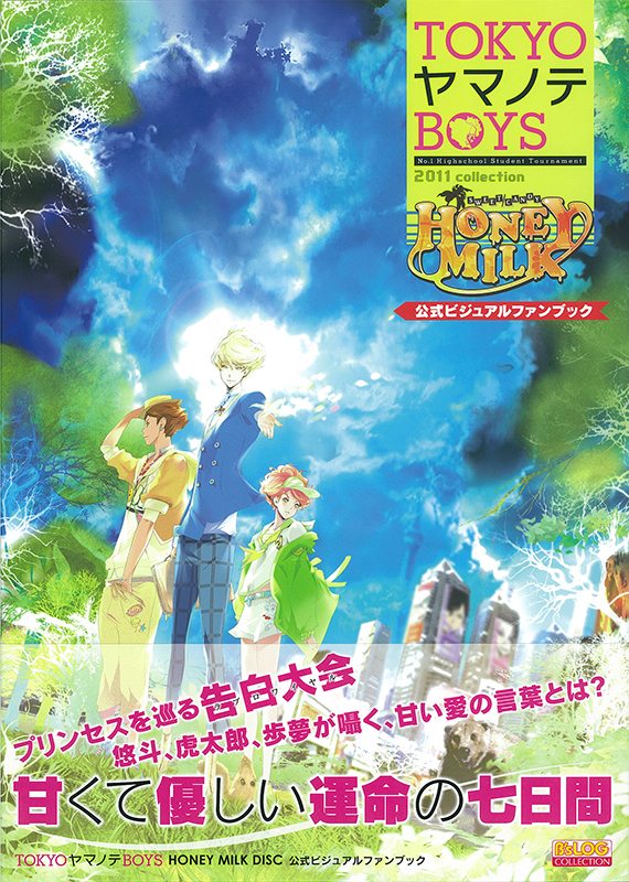 TOKYOヤマノテBOYS HONEY MILK DISC 公式ビジュアルファンブック
