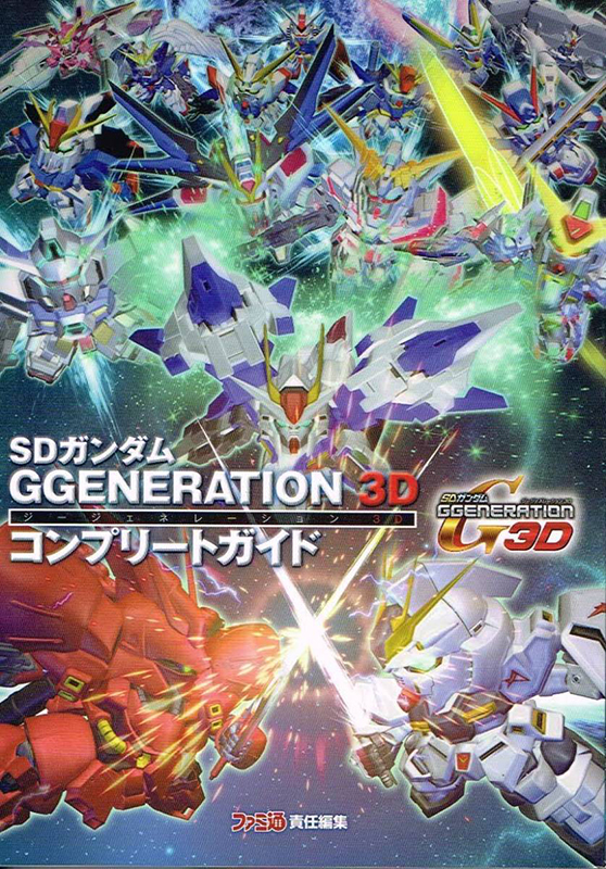 SDガンダム GGENERATION 3D コンプリートガイド