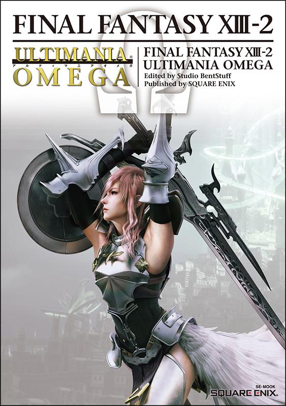 ファイナルファンタジーXIII-2 アルティマニアオメガ