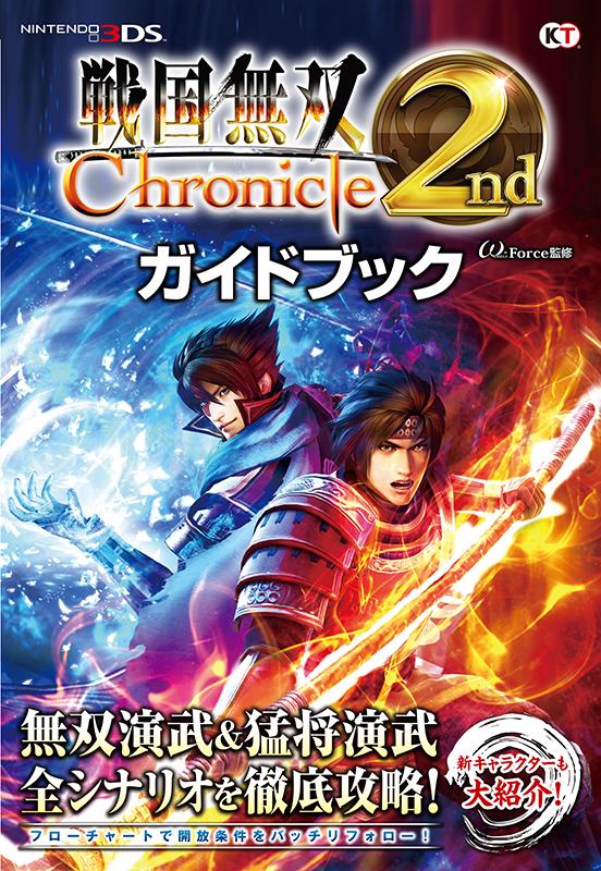 戦国無双 Chronicle 2nd ガイドブック