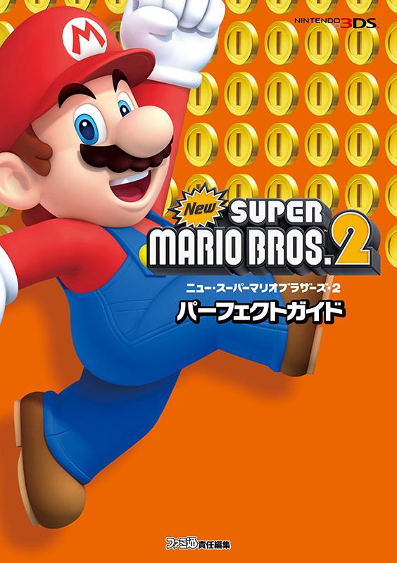 New スーパーマリオブラザーズ2 パーフェクトガイド