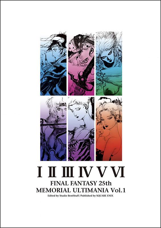 ファイナルファンタジー25th メモリアルアルティマニア Vol.1