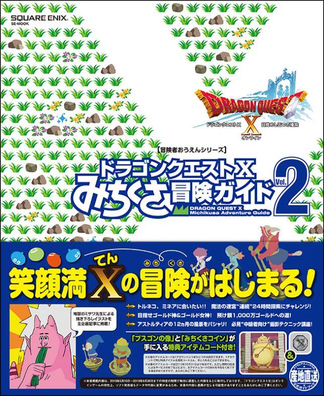 ドラゴンクエストX みちくさ冒険ガイド Vol.2