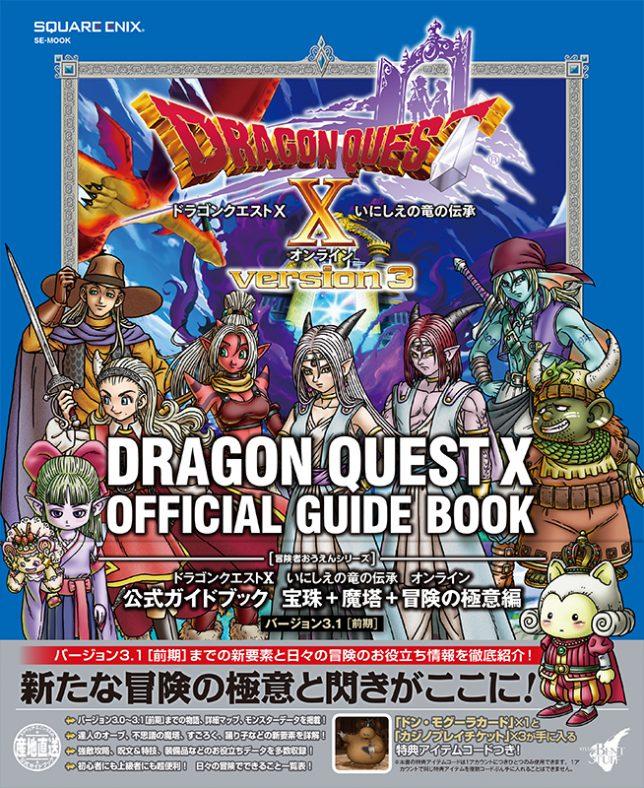 ドラゴンクエストX 眠れる勇者と導きの盟友 オンライン 公式ガイドブック 宝珠+魔塔+冒険の極意編 バージョン3.1[前期]