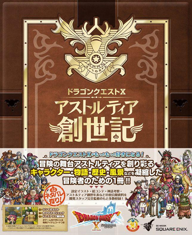 ドラゴンクエストX アストルティア創世記