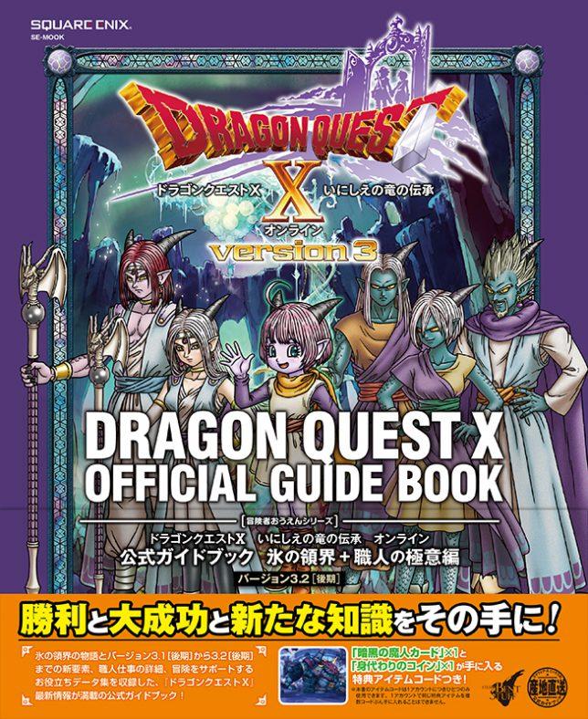 ドラゴンクエストX いにしえの竜の伝承 オンライン 公式ガイドブック 氷の領界+職人の極意編 バージョン3.2[後期]