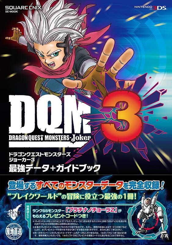 ドラゴンクエストモンスターズ ジョーカー3 最強データ+ガイドブック
