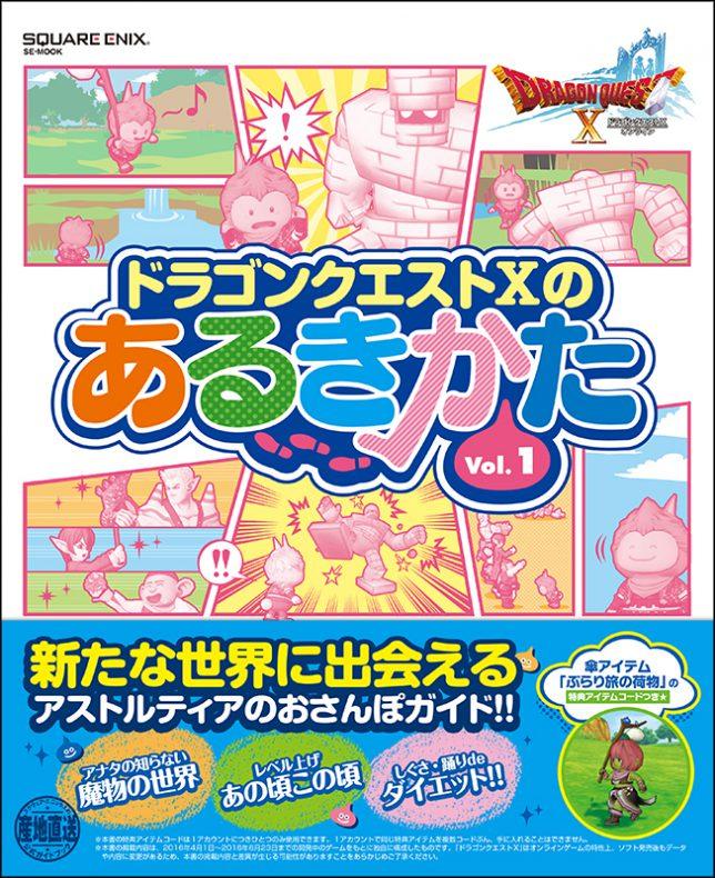ドラゴンクエストXのあるきかた Vol.1