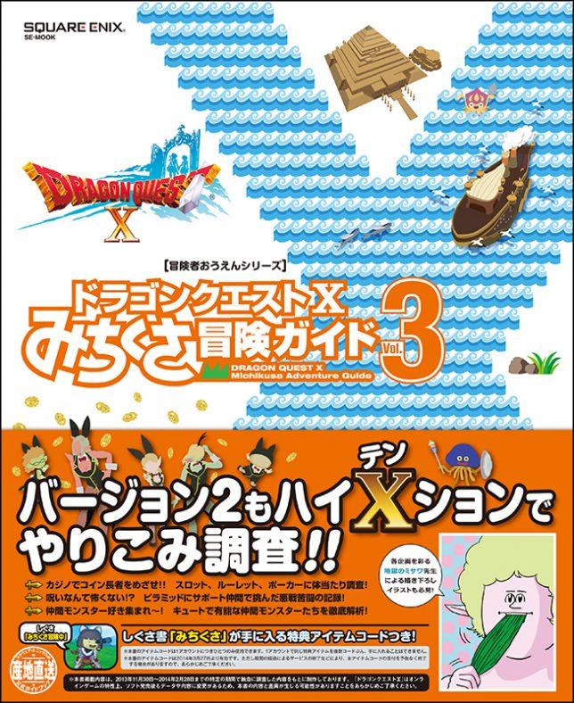 ドラゴンクエストX みちくさ冒険ガイド Vol.3