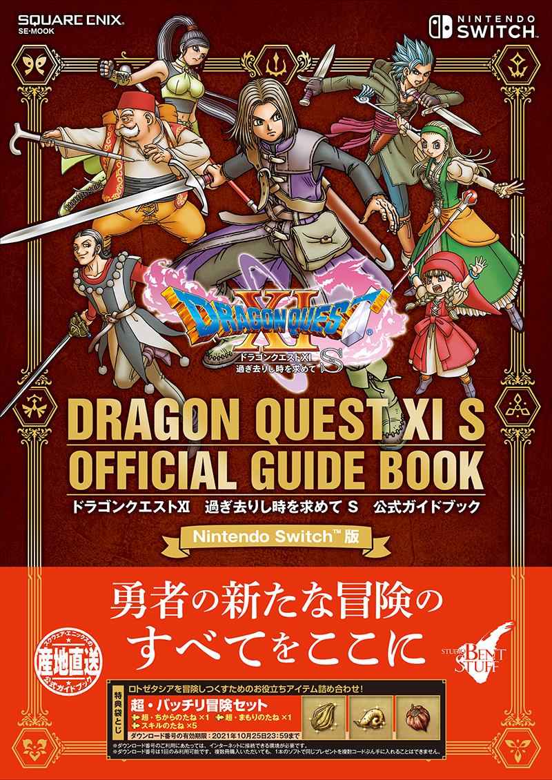 20191026_DQXIS_guide